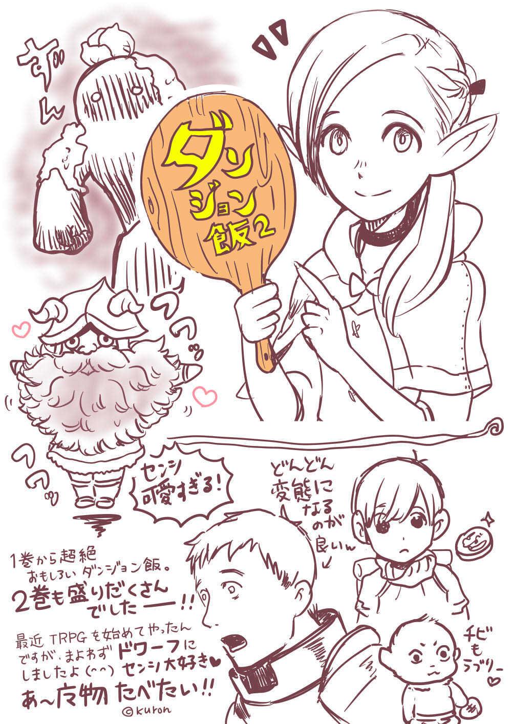 飯 巻 ダンジョン 10